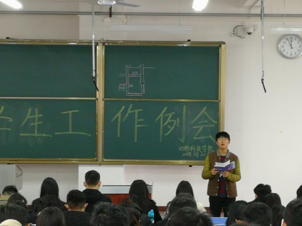 动物科技学院成功举办团委学生会工作例会